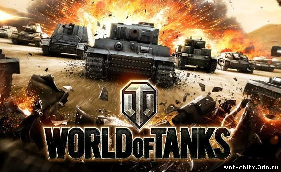 Штуки для world of tanks
